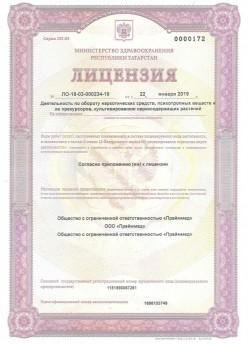 "ООО ""Прайммед"""