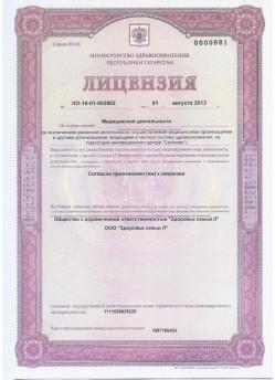 """ООО """"Здоровье семьи Л"""""""